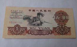 一九六零年五元纸币值多少钱一张 一九六零年五元纸币报价表
