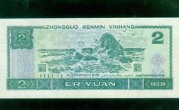 1990版的2元纸币现在值多少   1990版的2元纸币激情小说建议