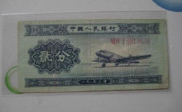 1953年的2分紙幣到底值多少   1953年的2分紙幣市場行情