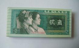 1980年2角紙幣一張值多少錢   1980年2角紙幣收藏價值
