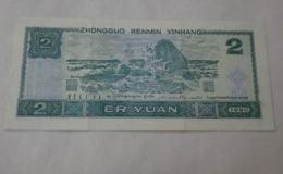 1990年的2元纸币值多少钱   1990年的2元纸币最新行情