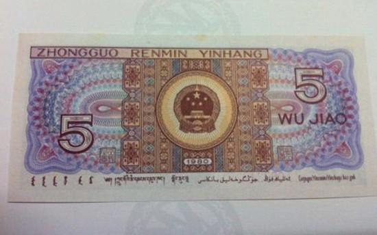 1980年的五毛纸币值多少钱   1980年的五毛纸币投资分析