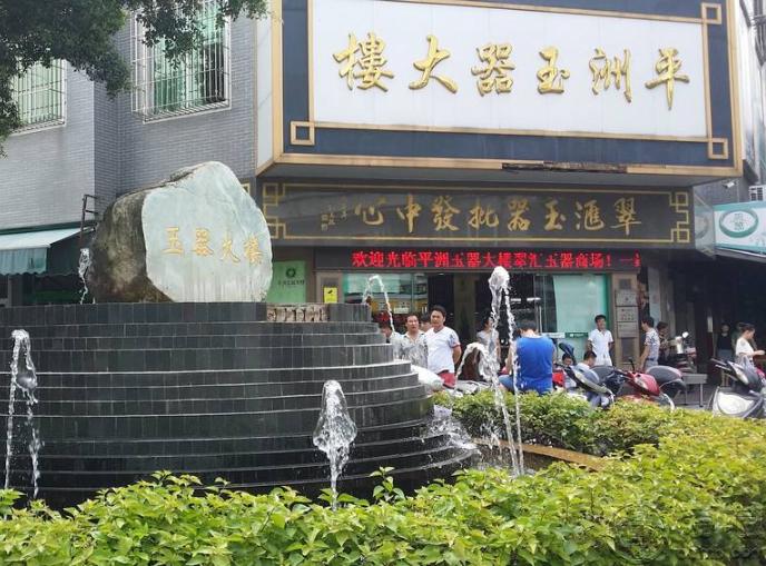 广东最大玉石批发市场 广东最大玉石批发市场在哪里