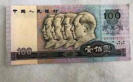 1990年百元人民币值多少钱   1990年百元人民币投资分析