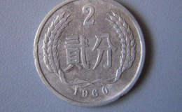 60年的硬币两分钱值多少钱 60年的硬币两分钱最新报价表