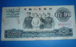 1965年的十元紙幣值多少錢    1965年的十元紙幣最新行情