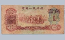 1960年一毛纸币值多少钱一张   1960年一毛纸币收藏价值