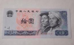 80年的10元的紙幣值多少錢   80年的10元的紙幣市場行情