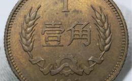 1980年一角硬币价格表 1980年一角硬币价值分析
