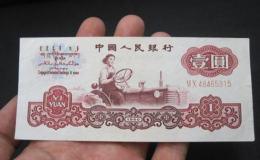 1960的一元钱纸币值多少钱   1960的一元钱纸币最新价格