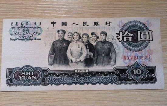1965年10元纸币价值多少   1965年10元纸币图片介绍