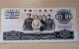 1965年10元紙幣價值多少   1965年10元紙幣圖片介紹