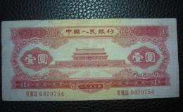 1953年的一元紙幣值多少錢  1953年的一元紙幣收藏價值分析