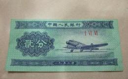 53年2分紙幣現在值多少錢   53年2分紙幣值得收藏嗎