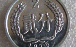 1975年2分硬币值多少钱单枚 1975年2分硬币最新报价表一览