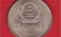 91一元硬币发行量是多少枚 91一元硬币最新价格表一览
