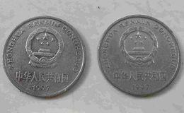 一元硬币一九九七年价格是多少 一元硬币一九九七年报价表一览