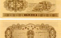现在一分钱纸币多少钱单张 一分钱纸币图片及最新价格表