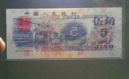 第三套人民幣五角紙幣值多少錢   第三套人民幣五角紙幣收藏價格