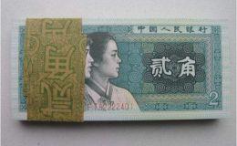 第四版人民币两角价格是多少 第四版人民币两角最新价格表