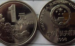 1998版1元硬币值1亿 1998版1元硬币现在值多少钱一枚
