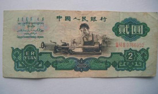 1960年2元钱纸币值多少钱   1960年2元钱纸币市场价格