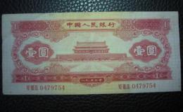 1953年的一元紙幣值錢嗎   1953年的一元紙幣最新價格