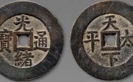 现在一枚光绪铜钱值多少钱 光绪铜钱图片及价格表一览