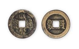 现在咸丰通宝值多少钱一枚 咸丰通宝图片及最新价格表