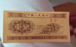 1953年1分錢紙幣值錢嗎    1953年1分錢紙幣市場價格