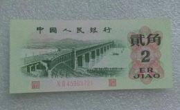 1962的兩角紙幣值多少錢   1962的兩角紙幣市場價格