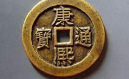 现在康熙铜币值多少钱一枚 康熙铜币图片及最新价格表