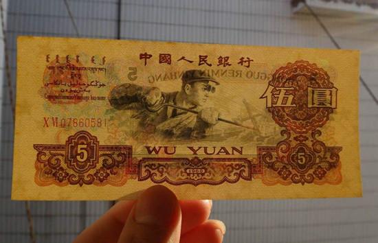 1960的5元纸币值多少钱   1960的5元纸币价格一览表