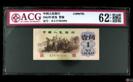 62年的一角纸币值多少钱一张 62年的一角纸币最新价格表一览