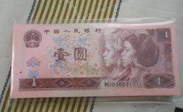 1996年一元纸币要值多少   1996年一元纸币最新报价