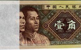 1980年1角纸帀值多少钱单张 1980年1角纸币图片及报价表