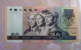 80版50元人民币值多少钱   80版50元人民币图片价格