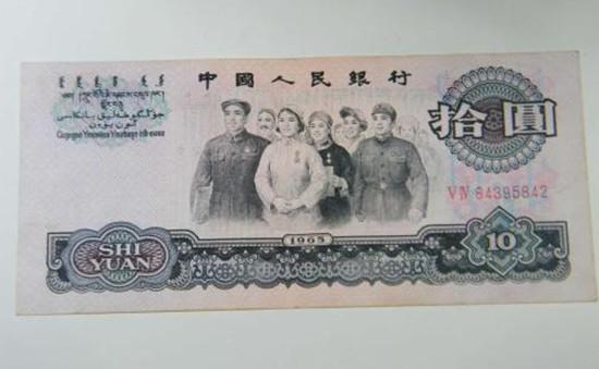 大团结10元快播电影币收藏价值  大团结10元快播电影币最新价格