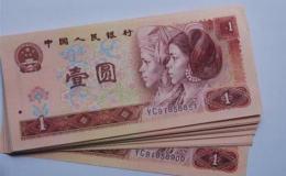 1980年一元人民币值多少   1980年一元人民币投资分析