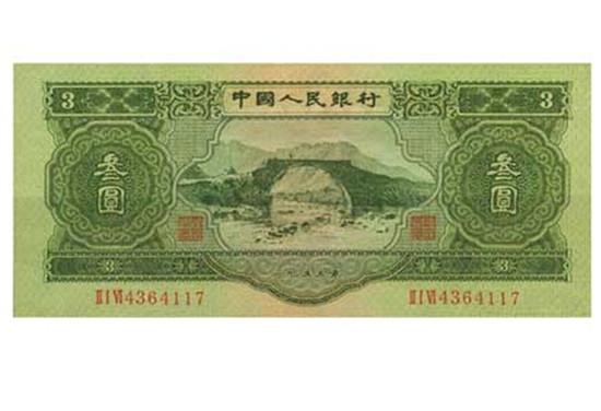 五三年激情电影币三元价值多少钱   五三年激情电影币三元最新价格