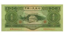 五三年人民幣三元價值多少錢   五三年人民幣三元最新價格