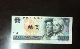 80版十元的人民币值多少钱   80版十元的人民币图片介绍