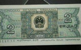 1980年二角人民币值多少钱 1980年二角人民币最新回收价格表