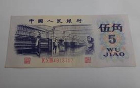 1972年5角纸币值多少钱   1972年5角纸币投资建议