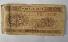 1953的一分錢紙幣值多少   1953的一分錢紙幣單張價格