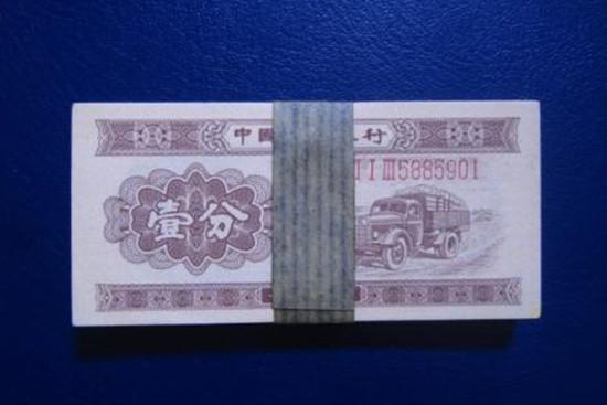 1953的一分钱纸币值多少   1953的一分钱纸币单张价格