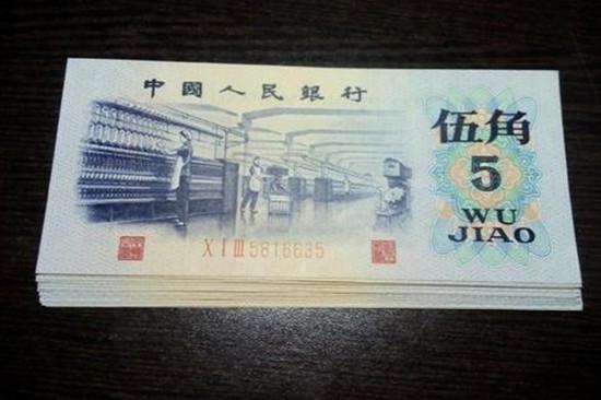 1972年版5角纸币值多少   1972年版5角纸币市场价格
