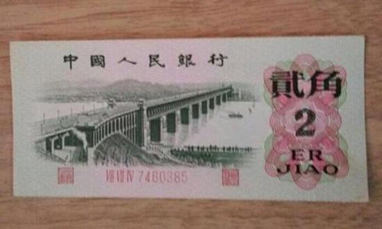 1962年两角纸币值多少钱   1962年两角纸币市场价格