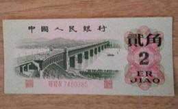 1962年兩角紙幣值多少錢   1962年兩角紙幣市場價格