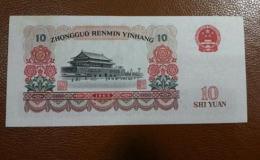 65年十元紙幣現在值多少錢  65年十元紙幣行情分析
